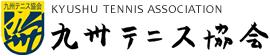 九州テニス協会